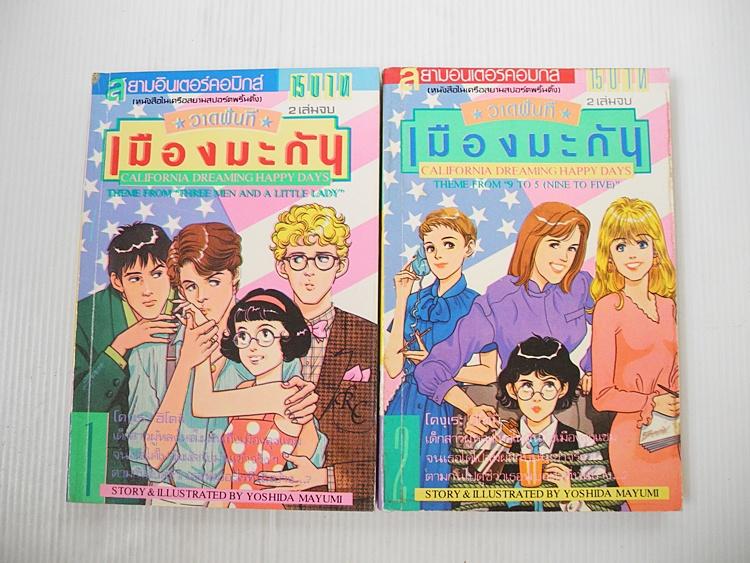 วาดฝันที่เมืองมะกัน 2 เล่มจบ / Yoshida Mayumi