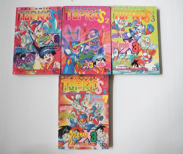Hero Top Kid's เล่ม 1-4