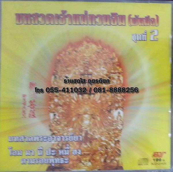 CD บทสวดเจ้าแม่กวนอิม(พันมือ) ชุดที่2