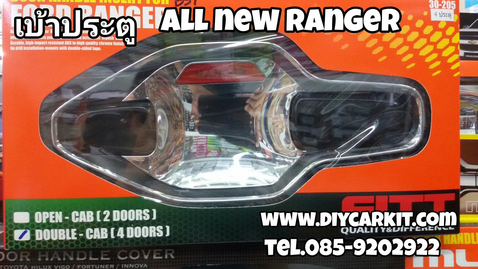 เบ้าประตู 4ประตู All New Ranger (FITT)