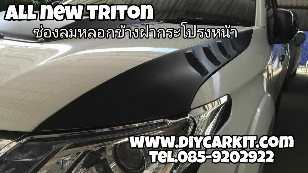 ช่องลมหลอกฝากระโปรงหน้า ดำด้าน All New Triton