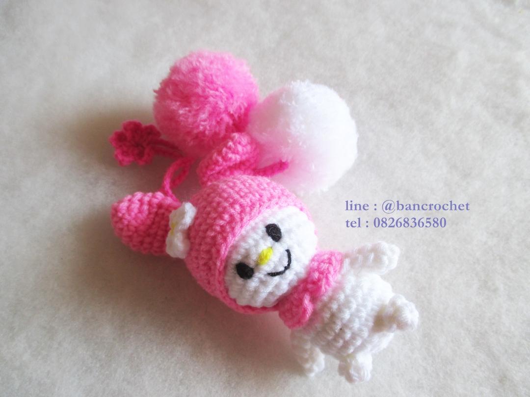 ที่ห้อยกระเป๋า พวงกุญแจตุ๊กตา มายเมโลดี้ my melody dolls pom pom amigurumi crochet keychain