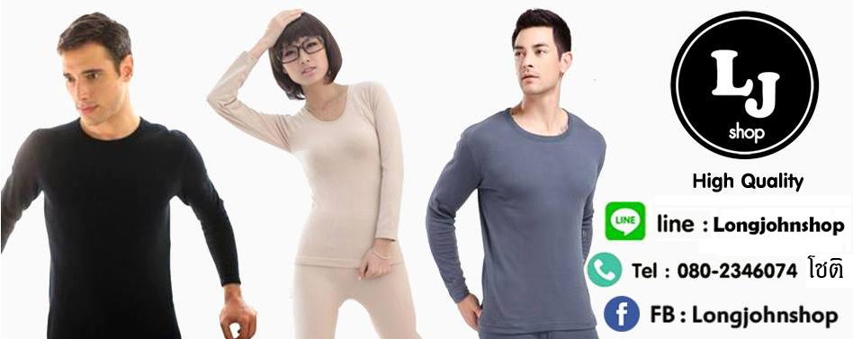Overcoat ร้านเสื้อกันหนาว ลองจอน