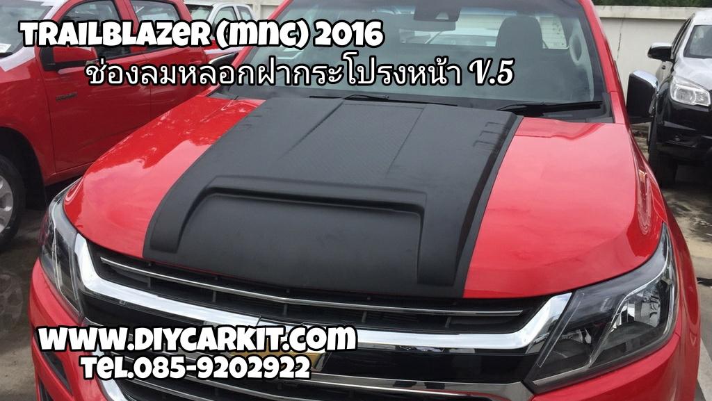 ช่องลมหลอกฝากระโปรงหน้า V.5 New TrailBlazer ปี16
