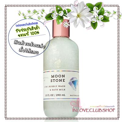 Bath & Body Works / 2-in-1 Bubbly Wash & Bath Milk 290 ml. (Moonstone) *Limited Edition *NEW