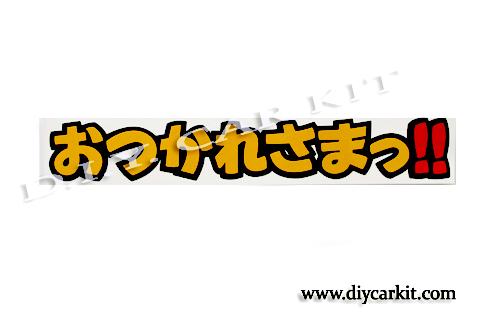 สติ๊กเกอร์สะท้อนแสง อักษรญี่ปุ่นเหลือง