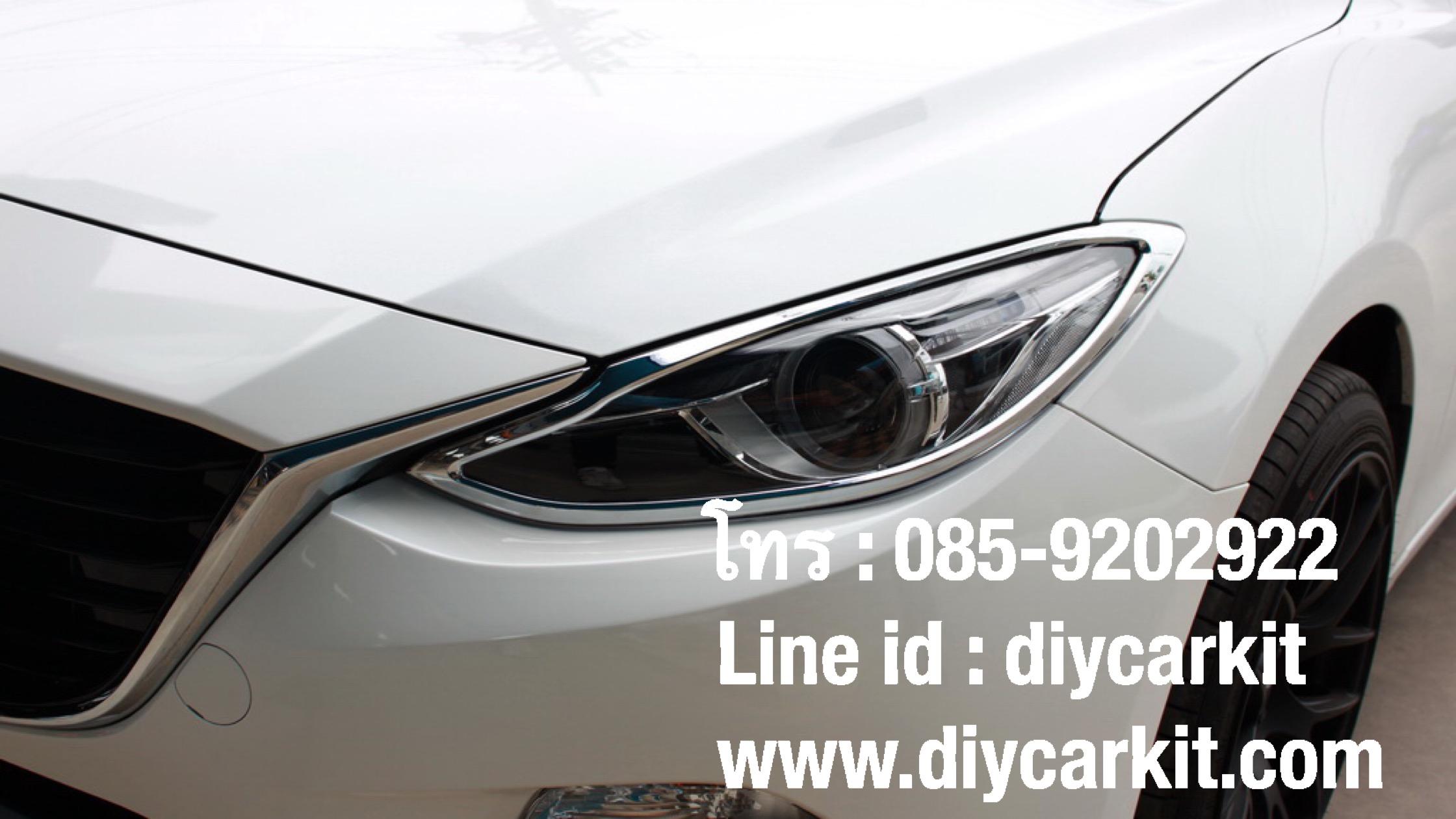 ครอบไฟหน้า New Mazda3 Skyactive