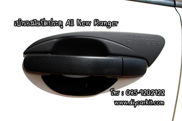 ถ้วยรองมือเปิดประตู สีดำด้านNew Ranger 4ประตู