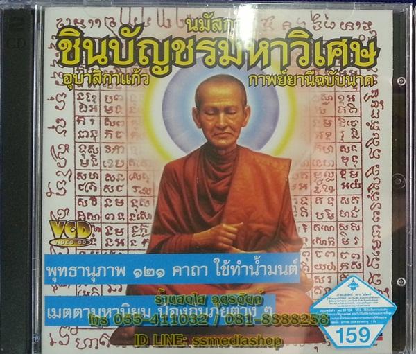 VCD นมัสการชินบัญชรมหาวิเศษ อุบาสิกาแก้ว กาพย์ยานีฉบับนาค