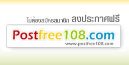 http://www.postfree108.com