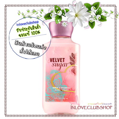 Bath & Body Works / Body Lotion 236 ml. (Velvet Sugar) #AIR
