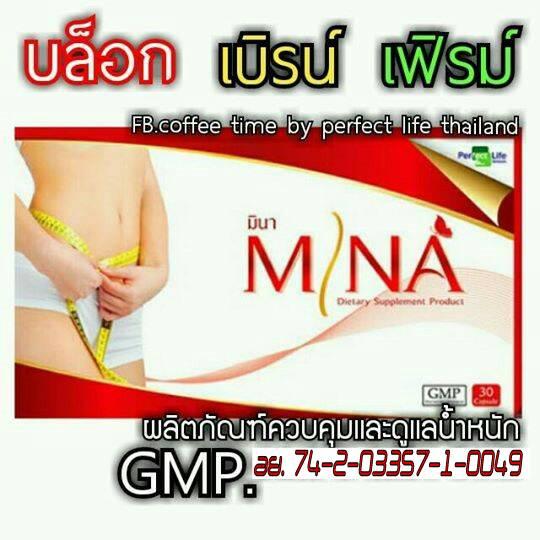 Mina (มินา) ผลิตภัณฑ์ดูแลและควบคุมน้ำหนัก