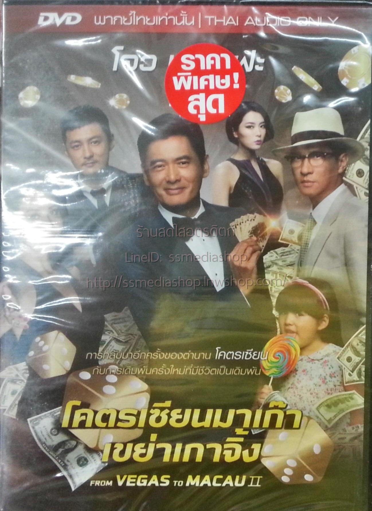 DVD หนังจีนโคตรเซียนมาเก๊าเขย่าเกาจิ้ง โจวเหวินฟะ