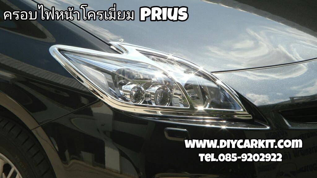 ครอบไฟหน้าโครเมี่ยม Prius