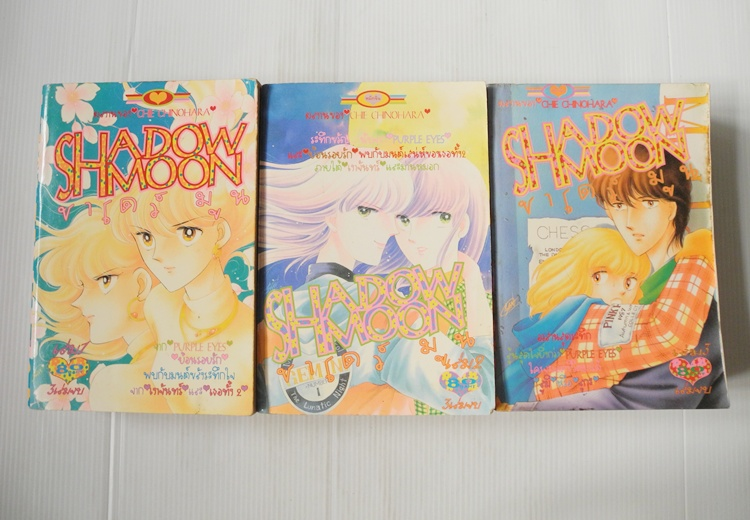 Shadow Moon 3 เล่มจบ / Chie Shinohara