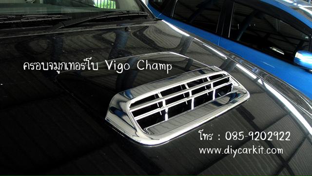 ครอบจมูกเทอร์โบ Vigo Champ