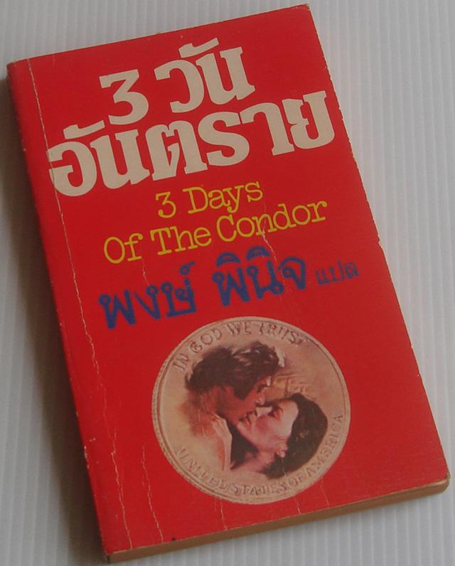 3 วัน อันตราย 3 Days of The Condor / เจมส์ แกรดี้ James Grady / พงษ์ พินิจ [พ. 2]