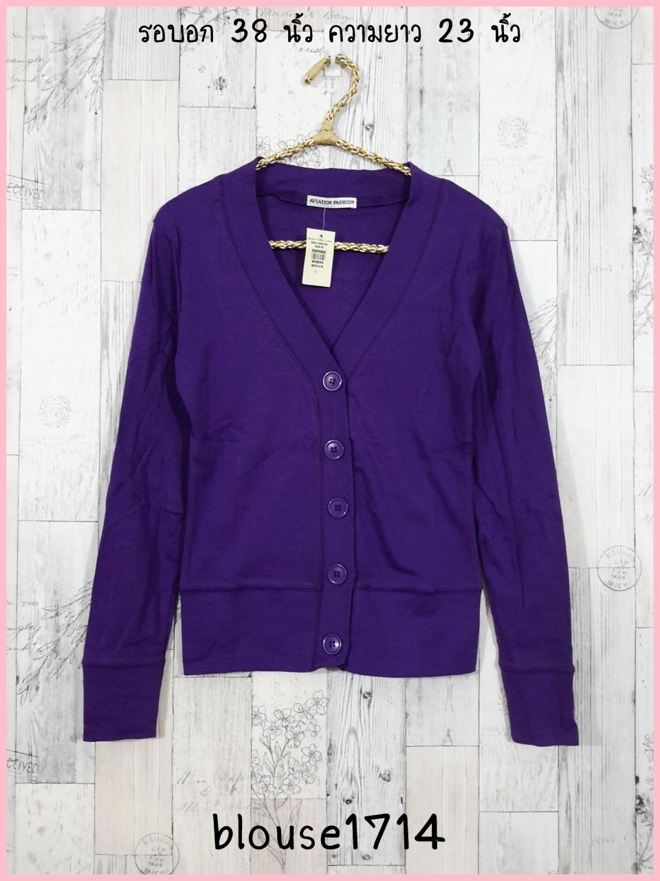 LOT SALE!! Blouse1714 เสื้อคลุมแฟชั่นผ้าเนื้อดี แขนยาว กระดุมหน้า เอวจัมพ์ สีม่วง