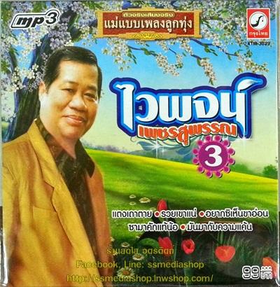 MP3 ไวพจน์ เพชรสุพรรณ ชุด3