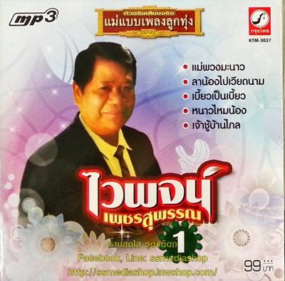 MP3 ไวพจน์ เพชรสุพรรณ ชุด1