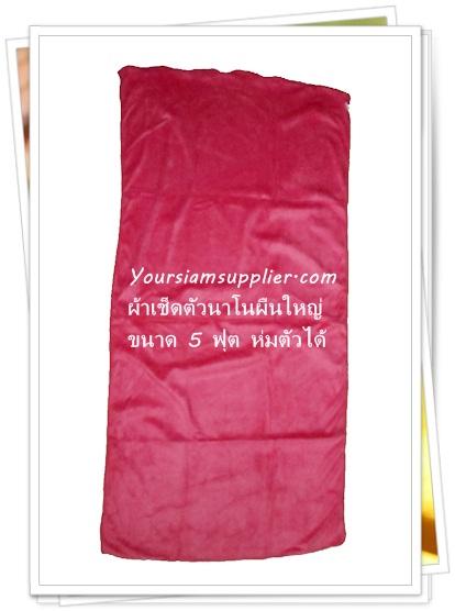 ผ้าเช็ดตัวนาโน ผ้าเช็ดตัวเนื้อนุ่ม สีพื้น ชมพูเข้ม