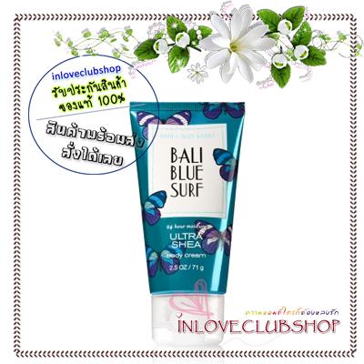 Bath & Body Works / Travel Size Body Cream 70 g. (Bali Blue Surf) *Limited Edition