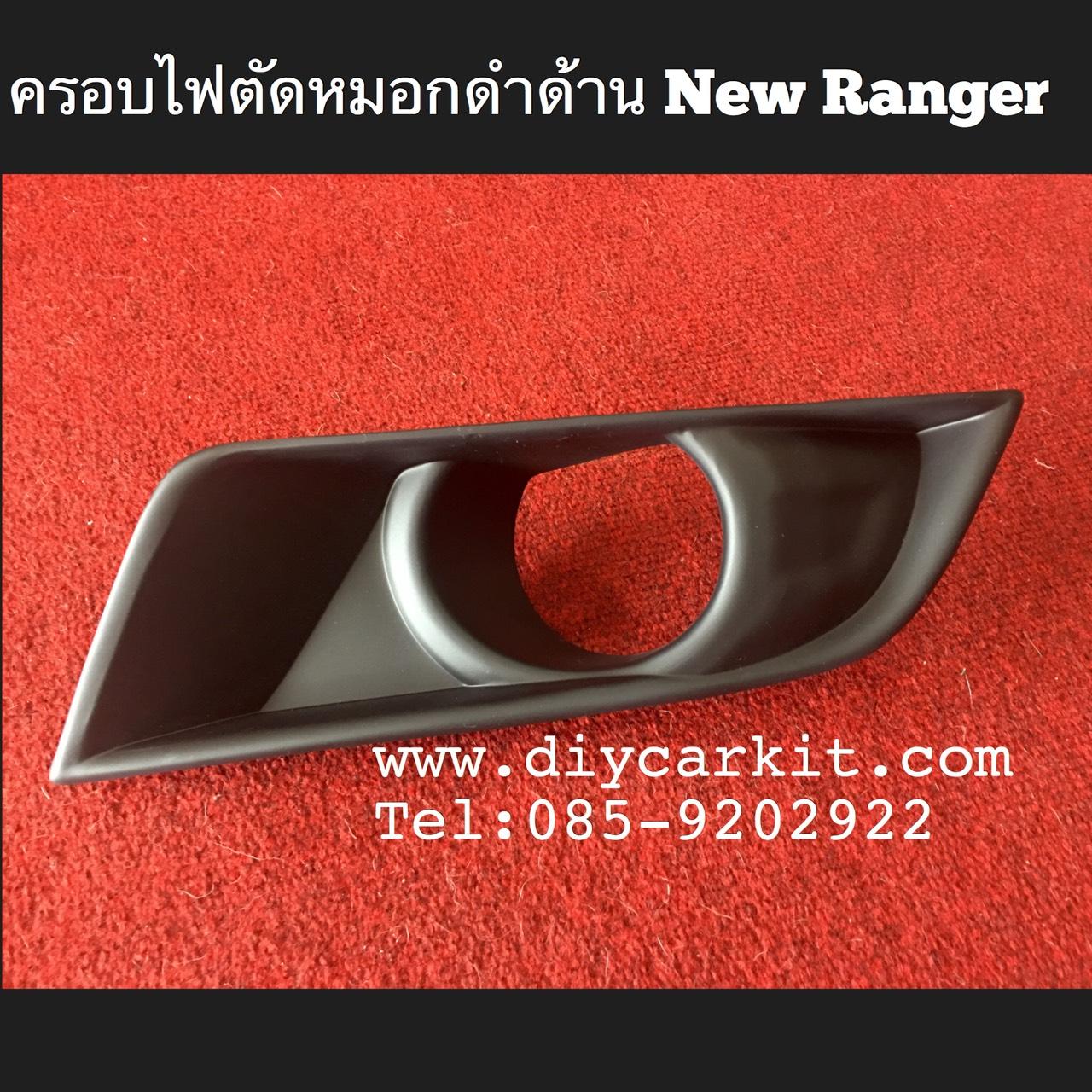 ครอบไฟตัดหมอกดำด้าน New Ranger 2016(MNC)
