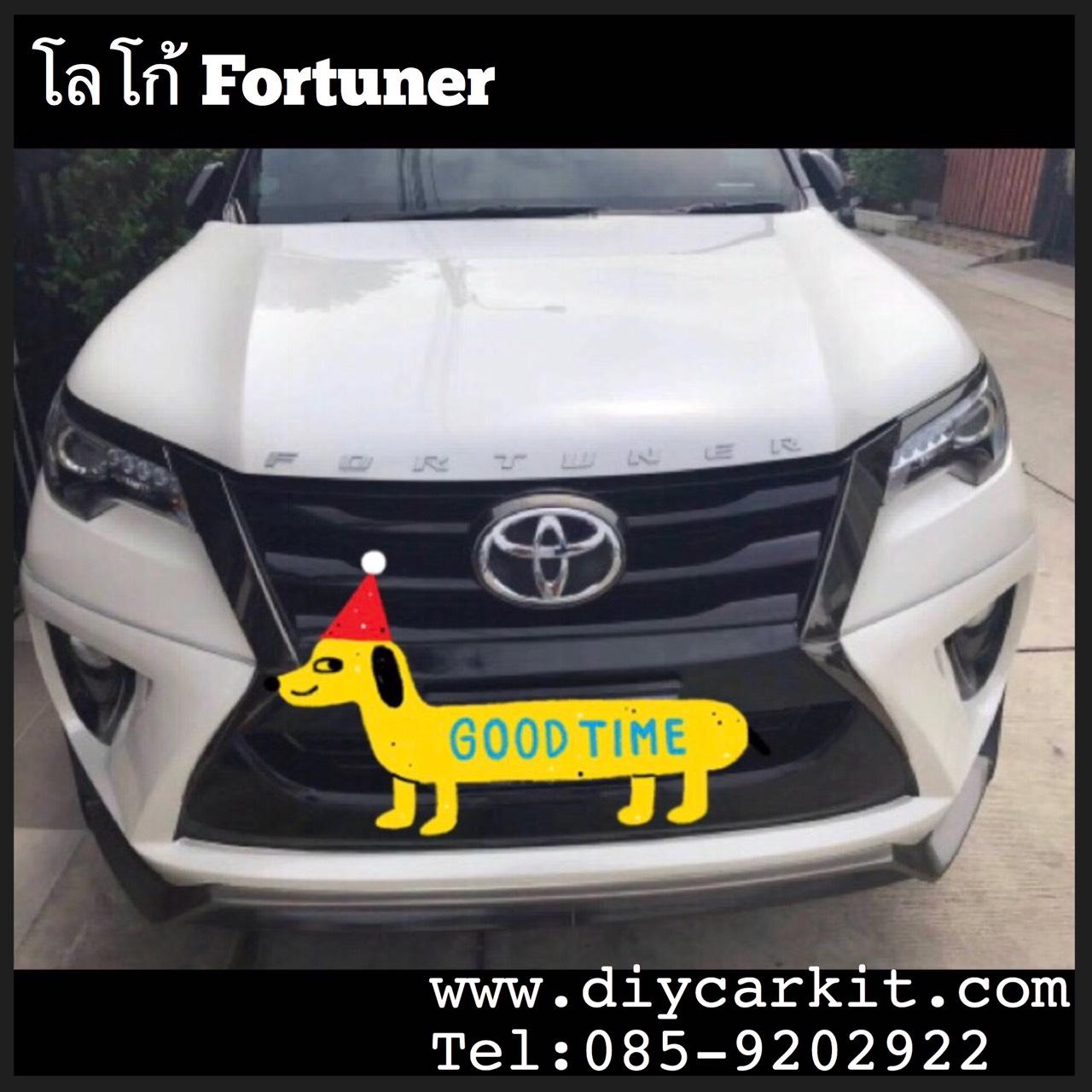 โลโก้ FORTUNER ติดฝากระโปรงรถ สีเงิน