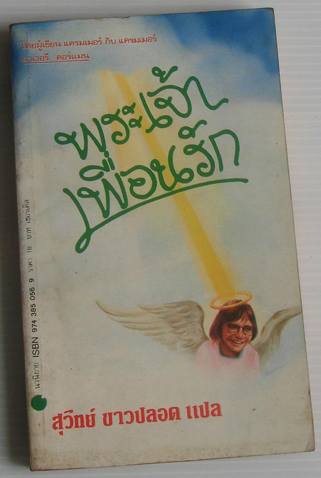 พระเจ้าเพื่อนรัก / อาเวอรี คอร์แมน Avery Corman / สุวิทย์ ขาวปลอด