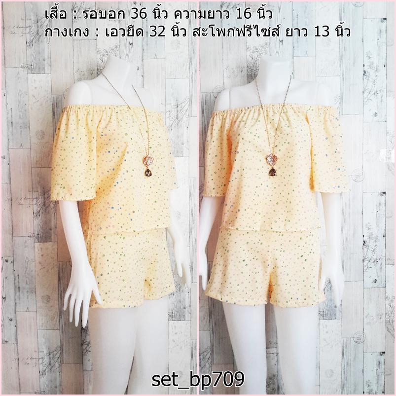 Set_bp709 ชุดเซ็ท 2 ชิ้น(เสื้อ+กางเกง) เสื้อเปิดไหล่แขนสามส่วน+กางเกงขาสั้นเอวยืด ผ้าไหมอิตาลีลายจุดคัลเลอร์ฟูลพื้นสีครีม