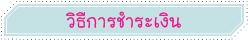 http://tanyahshop.lnwshop.com/how2order