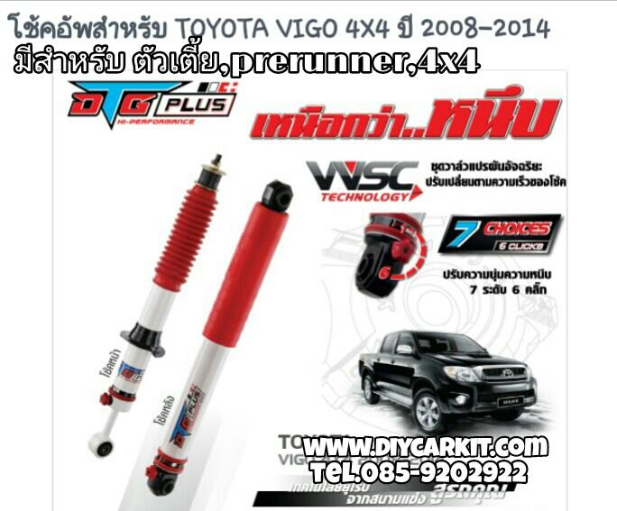 โช้คอัพรถยนต์ YSS For TOYOTA VIGO