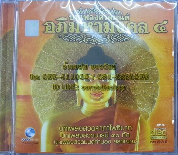 CD บทเพลงสวดมนต์อภิมหามงคล4