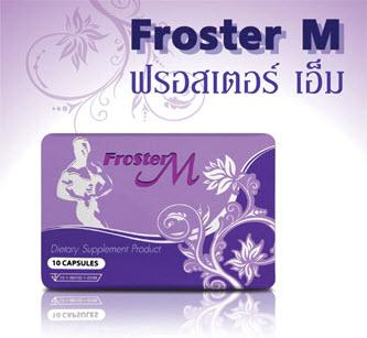 Froster M (ฟรอสเตอร์ เอ็ม) สำหรับผู้ชายโดยเฉพาะลดอาการหลั่งเร็ว, เสริมสมรรถภาพทางเพศ ช่วยเพิ่มความแกร่ง แข็ง อึด ทน