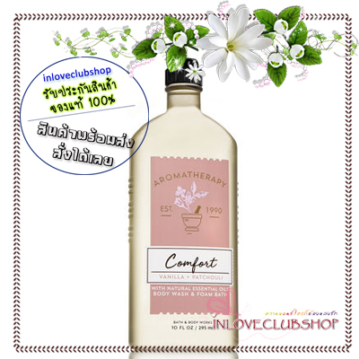 Bath & Body Works Aromatherapy / Body Wash & Foam Bath 295 ml. (Comfort - Vanilla & Patchouli) #NEW