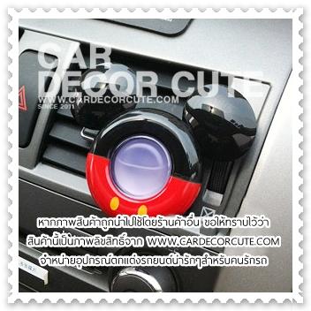 ( ลด 10 % ) MICKEY-MINNIE - น้ำหอมติดช่องอากาศในรถยนต์