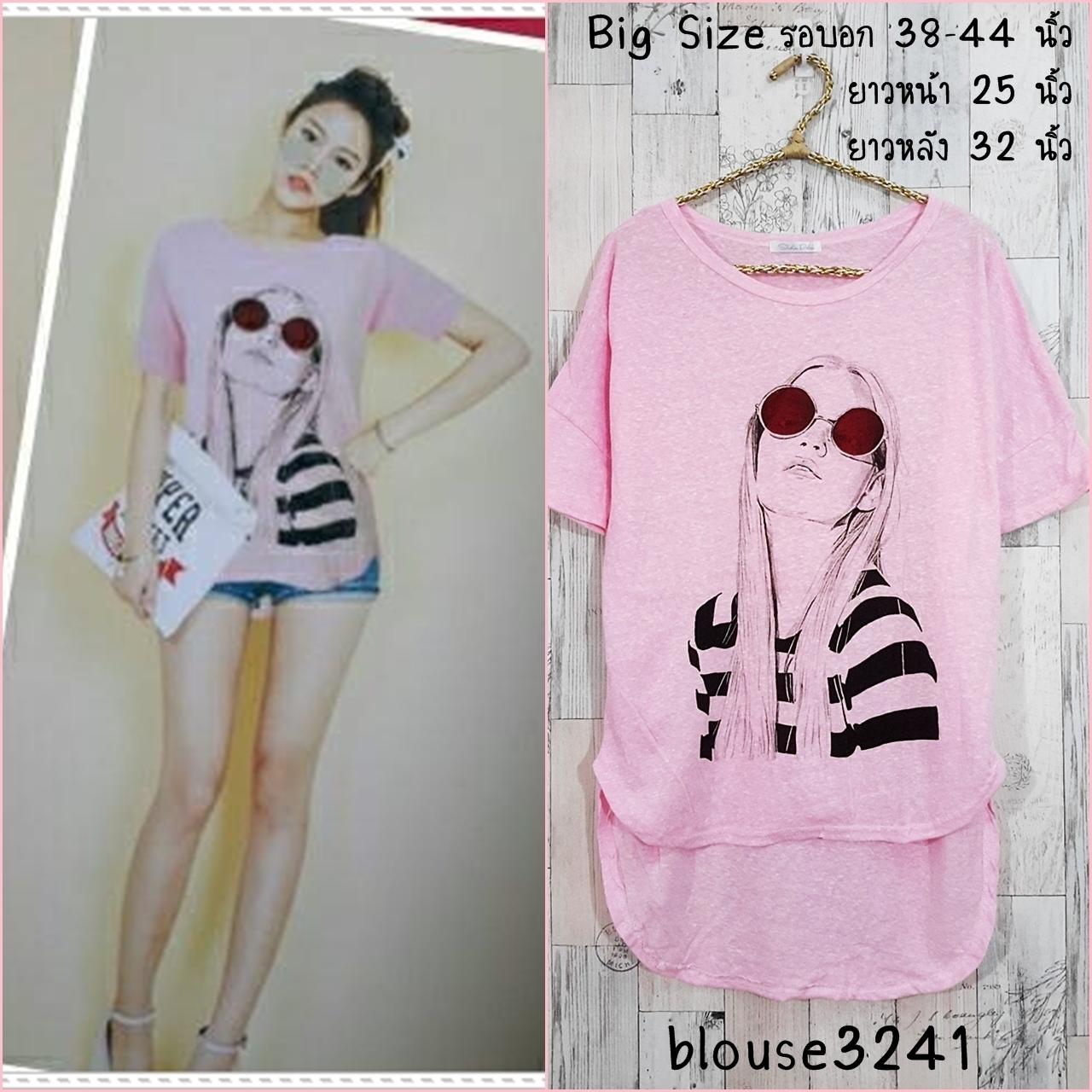 Blouse3241 Big Size Blouse เสื้อแฟชั่นไซส์ใหญ่หน้าสั้นหลังยาว สกรีนลายผู้หญิง ผ้ายืดสลาฟเนื้อนิ่ม สีชมพู