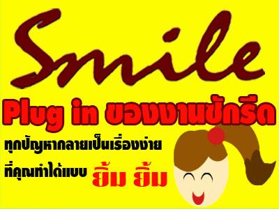 Smile Fan Page