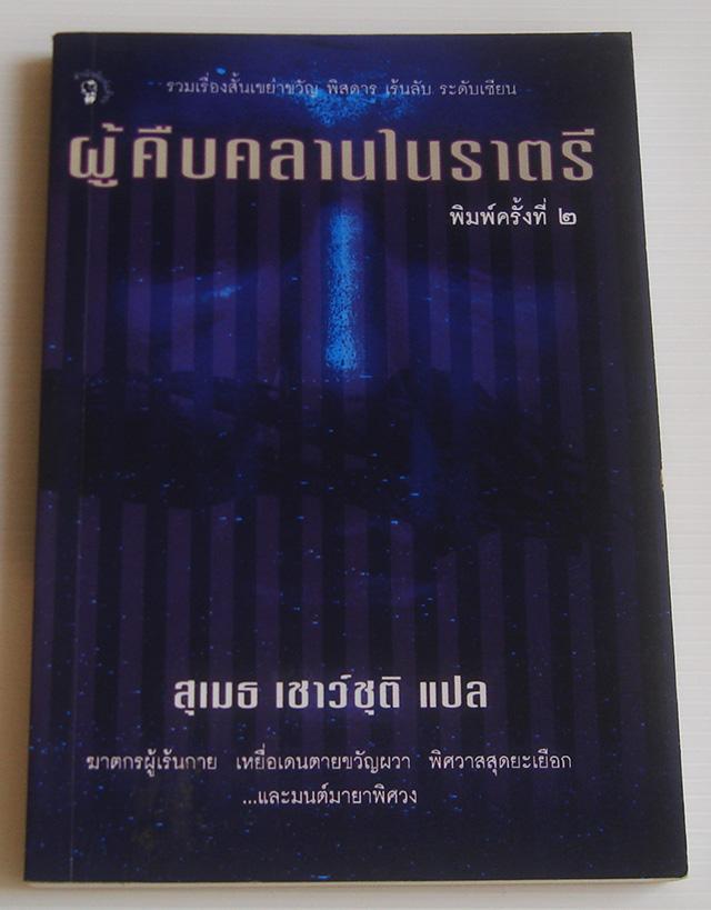 ผู้คืบคลานในราตรี / สุเมธ เชาว์ชุติ [พิมพ์ 2]