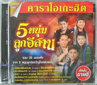 DVD 5หนุ่มลูกอีสาน ไผ่+ไมค์+มนต์แคน+ไหมไทย+ศร สินชัย