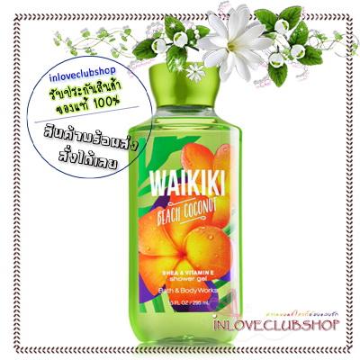 Bath & Body Works / Shower Gel 295 ml. (Waikiki Beach Coconut) *Limited Edition