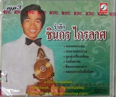 MP3 รำลึก ชินกร ไกรลาศ
