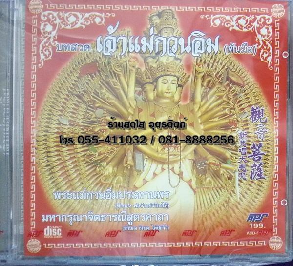 CD บทสวดเจ้าแม่กวนอิม (พันมือ) พระแม่กวนอิมประทานพร / มหากรุณาจิตธารณีสูตรคาถา