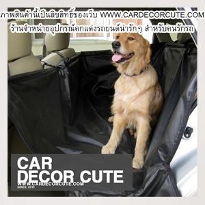 DOG Seat Protector - เบาะรองกันเปื้อนบนรถยนต์สำหรับสุนัขแสนรัก (คอกกั้นสี่เหลี่ยม ไม่สามารถแบ่งครึ่งให้คนนั่งได้ ด้านข้างเปิดซิปลงได้ 1ด้าน)