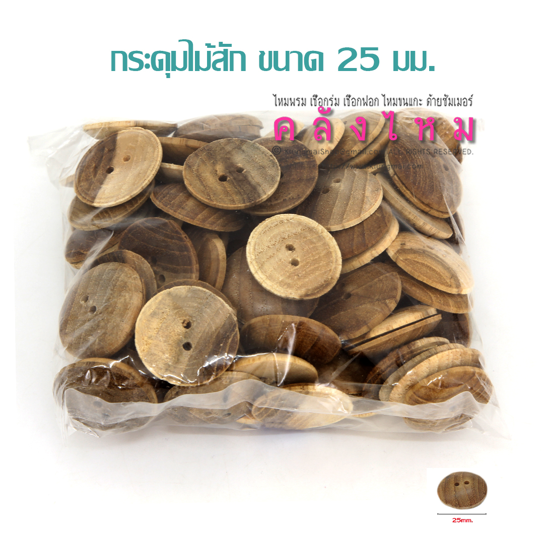 กระดุมไม้สัก กลม ขนาด 25 มม. (100p)