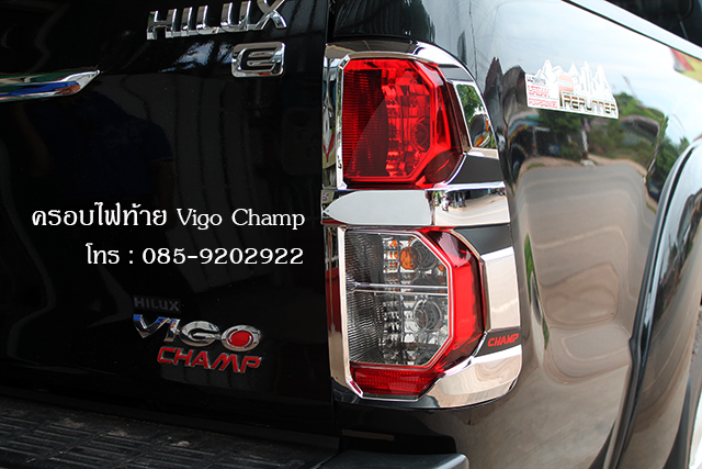 ครอบไฟท้าย Vigo Champ งาน FITT
