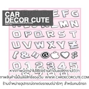 โลโก้ตัวอักษรสติกเกอร์ - ตัวหนังสือตกแต่งรถยนต์ A-Z สัญลักษณ์ และ 0-9