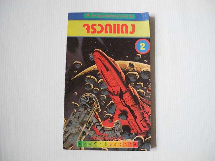 ชุดการ์ตูนผจญภัยตามใจเลือก 2 - ยอดนักสิบอวกาศ ตอนจรวดแดง