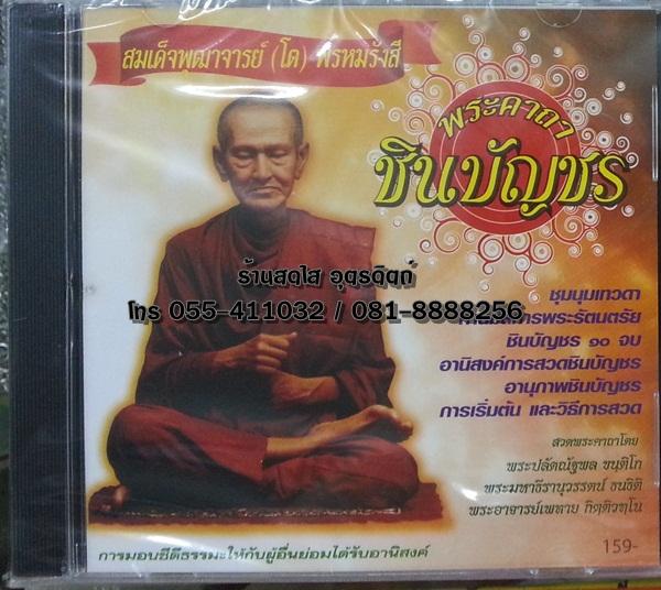 CD พระคาถา ชินบัญชร สมเด็จพุฒาจารย์ (โต) พรหมรังสี