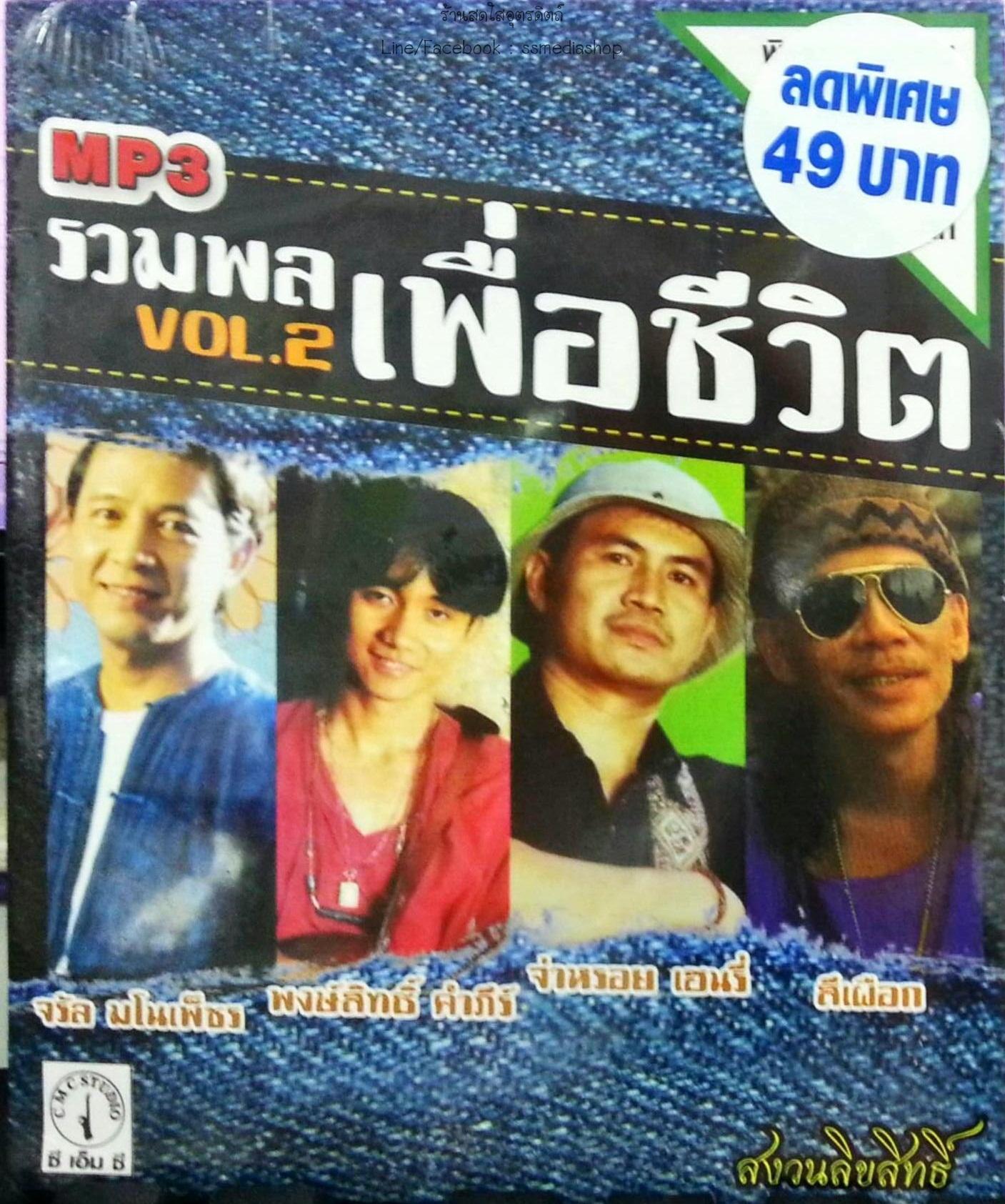 MP3 เพลงเพื่อชีวิต ชุดพิเศษ vol.2